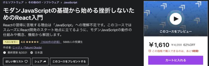 モダンJavaScriptの基礎から始める挫折しないためのReact入門