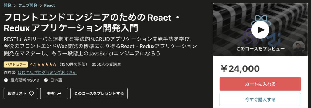 フロントエンドエンジニアのための React ・ Redux アプリケーション開発入門