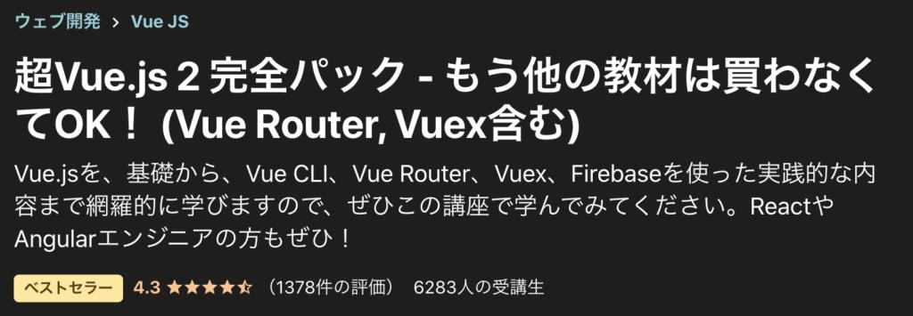 超Vue.js 2 完全パック - もう他の教材は買わなくてOK! (Vue Router, Vuex含む)