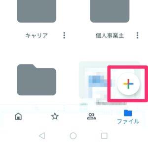 Google Drive 「+」ボタン