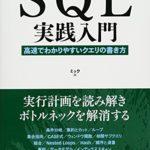 SQL実践入門