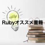 rubyオススメ書籍