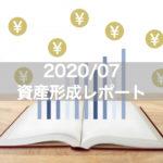 資産形成レポート202007