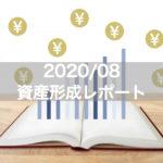 資産形成レポート202008