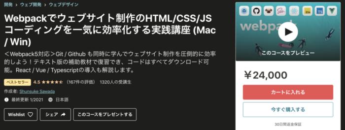 Webpackでウェブサイト制作のHTML/CSS/JSコーディングを一気に効率化する実践講座 (Mac / Win)