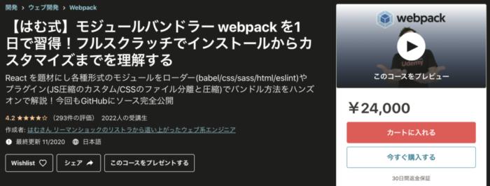 【はむ式】モジュールバンドラー webpack を1日で習得!フルスクラッチでインストールからカスタマイズまでを理解する