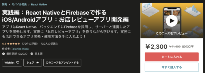 実践編:React NativeとFirebaseで作るiOS/Androidアプリ:お店レビューアプリ開発編