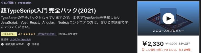 超TypeScript入門 完全パック