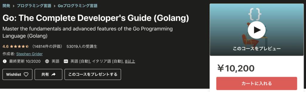 Go: The Complete Developer's Guide (Golang)