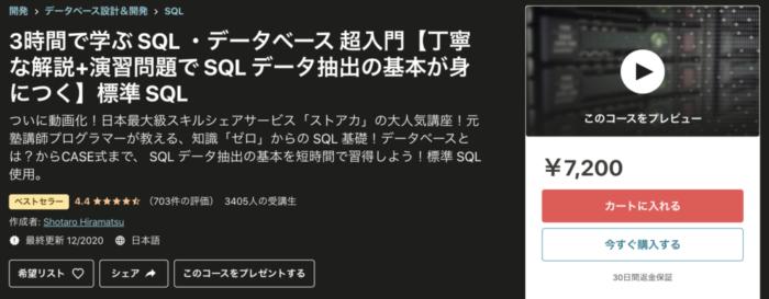 3時間で学ぶ SQL ・データベース 超入門【丁寧な解説+演習問題で SQL データ抽出の基本が身につく】標準 SQL