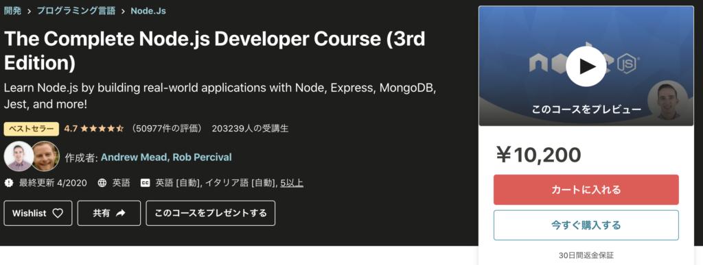 The Complete Node.js Developer Course (3rd Edition)