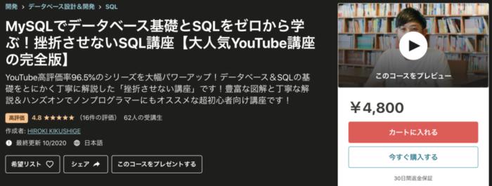 MySQLでデータベース基礎とSQLをゼロから学ぶ!挫折させないSQL講座【大人気YouTube講座の完全版】