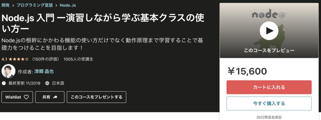 Node.js 入門 ー演習しながら学ぶ基本クラスの使い方ー