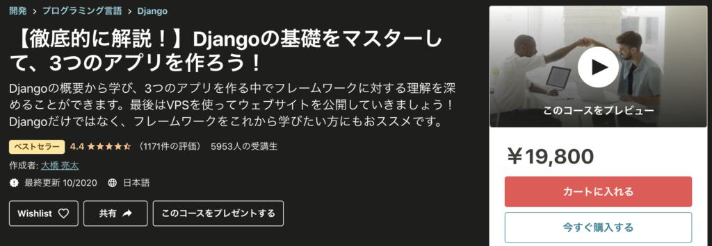 【徹底的に解説!】Djangoの基礎をマスターして、3つのアプリを作ろう!