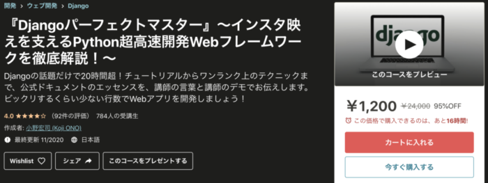 『Djangoパーフェクトマスター』〜インスタ映えを支えるPython超高速開発Webフレームワークを徹底解説!〜