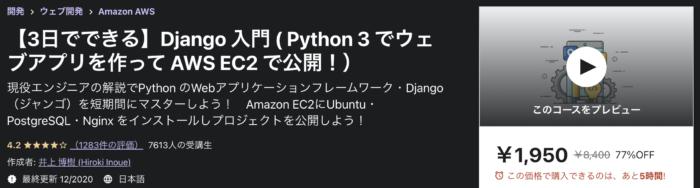 【3日でできる】Django 入門 ( Python 3 でウェブアプリを作って AWS EC2 で公開!)