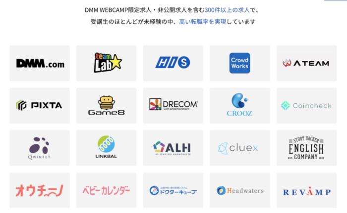 DMM WEBCAMP 求人
