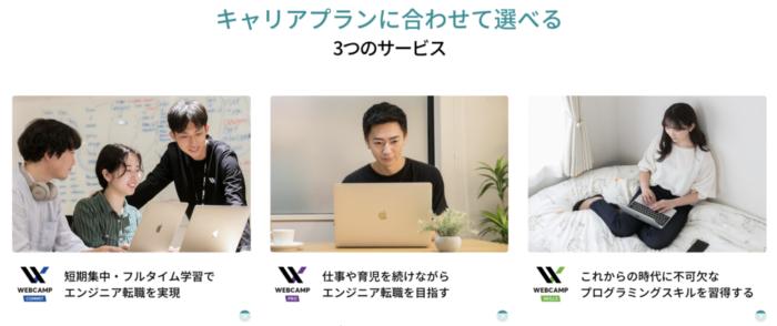 DMM WEBCAMP コース一覧