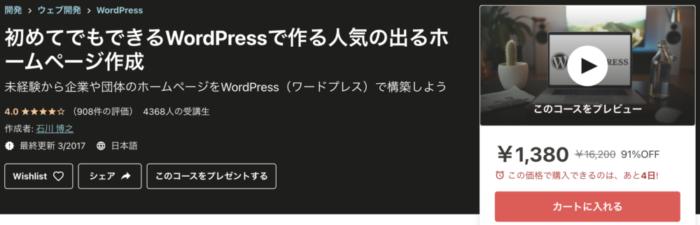 初めてでもできるWordPressで作る人気の出るホームページ作成