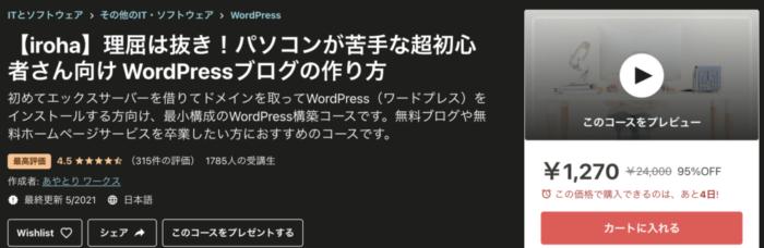 【iroha】理屈は抜き!パソコンが苦手な超初心者さん向け WordPressブログの作り方