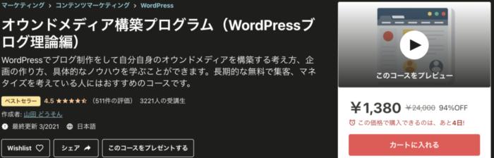 オウンドメディア構築プログラム(WordPressブログ理論編)