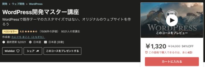 WordPress開発マスター講座