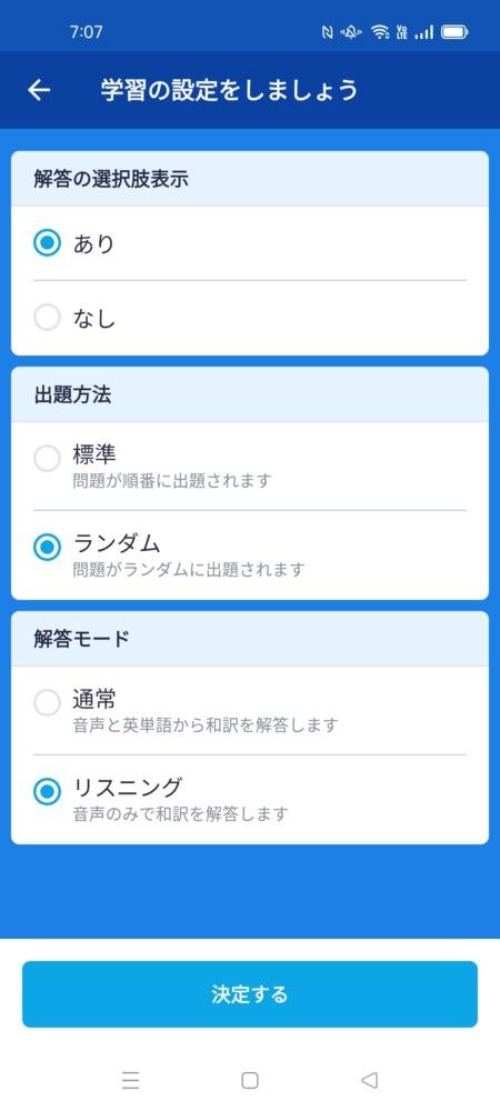 スタディサプリEnglish単語帳設定画面